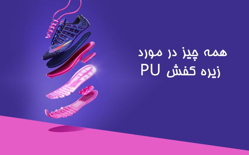 همه چیز در مورد زیره کفش PU